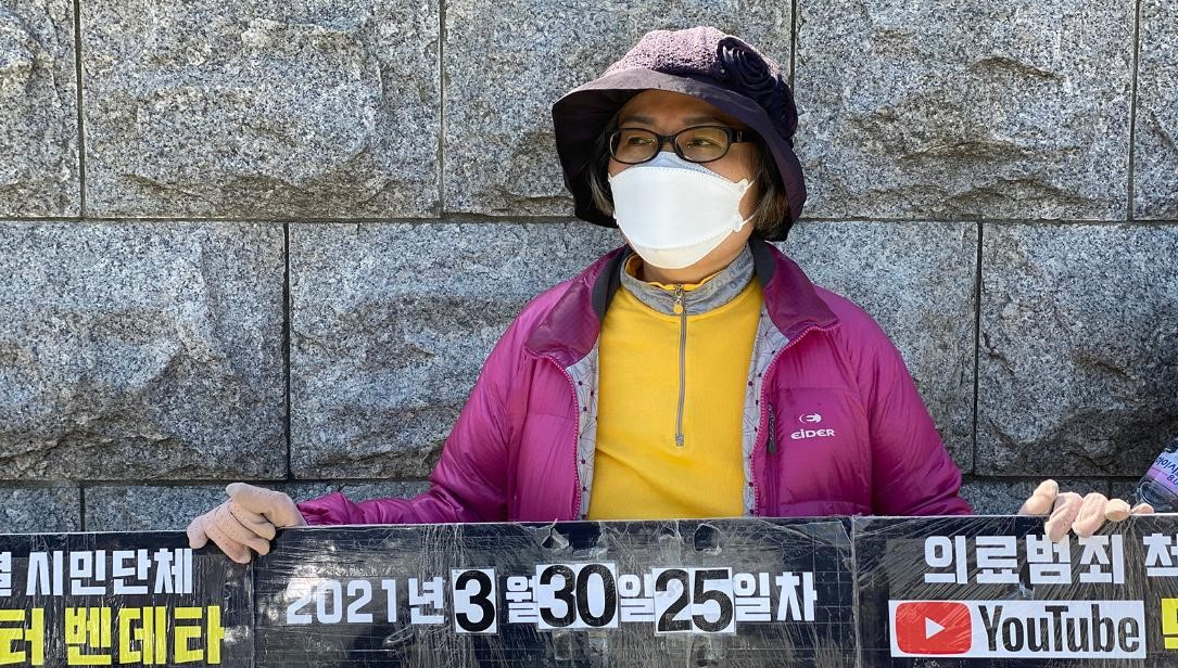 Lee Na Geum protesta