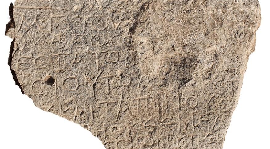 Descoberta de pedra de 1.500 anos tem a frase 'Cristo nasceu em Maria'