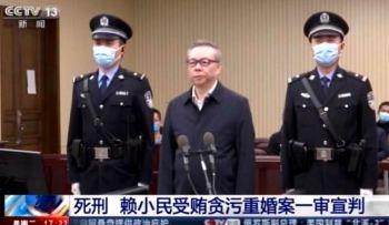 Lai Xiaomin, ex-presidente do  Huarong, importante empresa estatal de gestão de ativos financeiros, foi expulso do Partido Comunista Chinês e condenado à morte